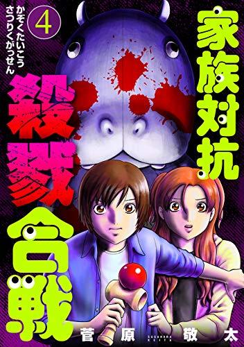 家族対抗殺戮合戦 4巻 (バンチコミックス)
