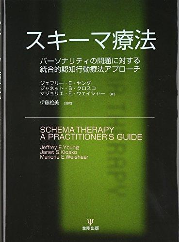 スキーマ療法―パーソナリティの問題に対する統合的認知行動療法アプローチ