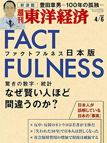 週刊東洋経済 2019年4/6号 [雑誌]の詳細を見る
