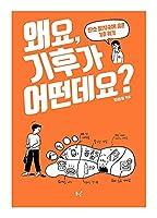 韓国語書籍, 青少年数学・科学/왜요, 기후가 어떤데요? - 최원형/탄소 발자국에 숨은 기후 위기/韓国より配送