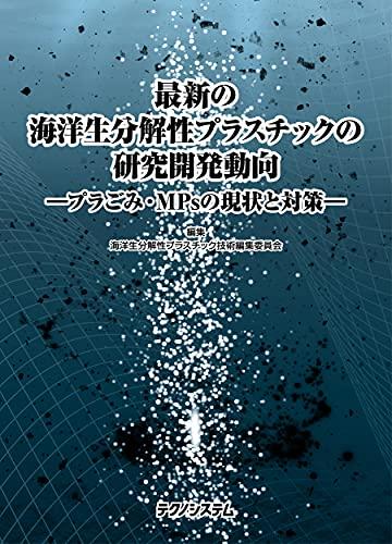 最新の海洋生分解性プラスチックの研究開発動向: プラごみ・MPsの現状と対策