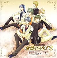 Drama CD (Mini Lp Sleeve) by Konjikino Corda 2-Kinukumo No Regart (2008-01-01)