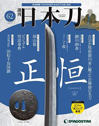 日本刀 62号 [分冊百科]