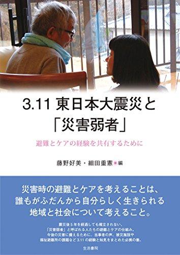 3.11東日本大震災と「災害弱者」 (避難とケアの経験を共有するために)の詳細を見る