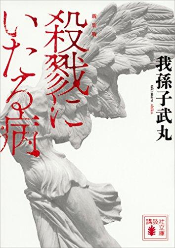 [小説]新装版 殺戮にいたる病 (講談社文庫)