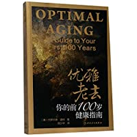 Optimal Aging:A Guide to Your First 100 Years (Chinese Edition)