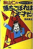 秋山仁の落ちこぼれは天才だァ―ある数学詩人の夢と挑戦