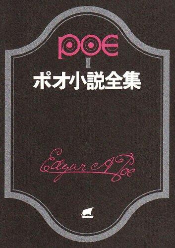 ポオ小説全集 2 (創元推理文庫 522-2)
