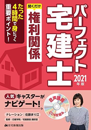 2021年版 パーフェクト宅建士 聞くだけ権利関係 (聞いて覚える宅建!)