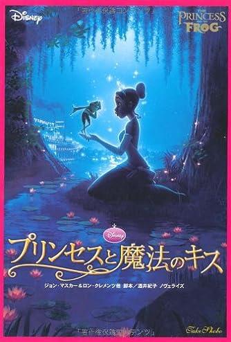 プリンセスと魔法のキス (竹書房文庫)