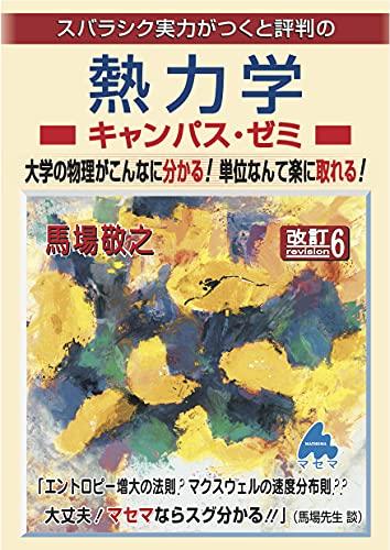 熱力学キャンパス・ゼミ 改訂6