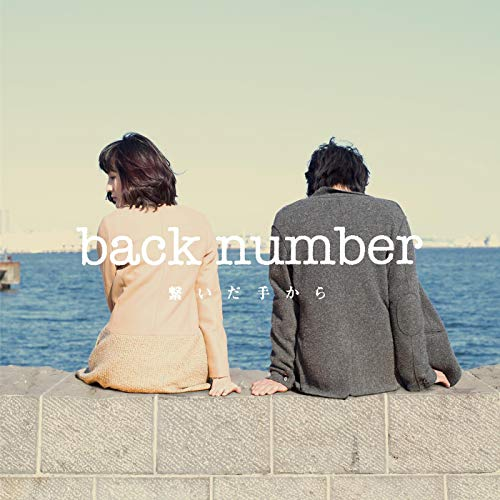[Single]繋いだ手から – back number[FLAC + MP3]