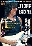 ロック・ギター・トリビュート 特集●ジェフ・ベック 50年の軌跡 (シンコー・ミュージックMOOK)
