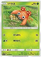 ポケモンカードゲーム SM9 006/095 パラス 草 (C コモン) 拡張パック タッグボルト
