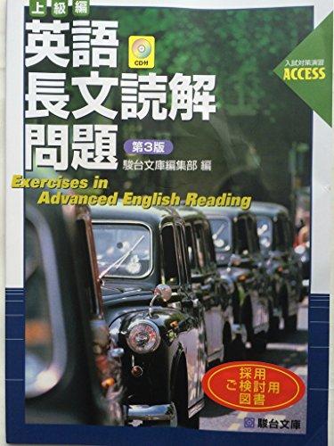 英語長文読解問題 上級編 (入試対策演習ACCESS) 第3版