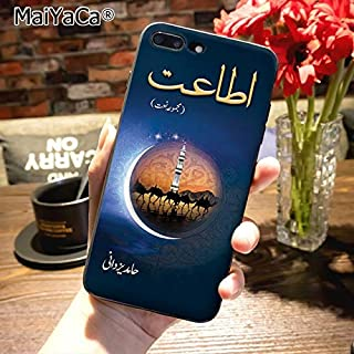 MISC Blue Islamic Text iPhone Xs Case Arabic Text X Cover Religious Writing Allah iPhone Back Case Quran Holy Book God Creator Al Islam, Silicone