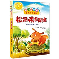 Reading started to go (Part II): Squirrel Frisky (color phonetic reading)(Chinese Edition)