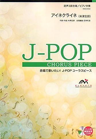 EMG3-0052 合唱J-POP 混声3部合唱/ピアノ伴奏 アイネクライネ(米津玄師) (合唱で歌いたい!JーPOPコーラスピース)