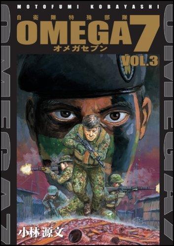 OMEGA7 VOL.3(オメガ7 VOL.3)の詳細を見る