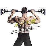 Smiletop 懸垂バー ドアジム 懸垂棒 筋力トレーニング 腹筋 背筋 エクササイズ ドアフレーム 自宅 穴あけ不要 長さ72-92cm