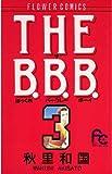 THE B.B.B.(3) (フラワーコミックス)