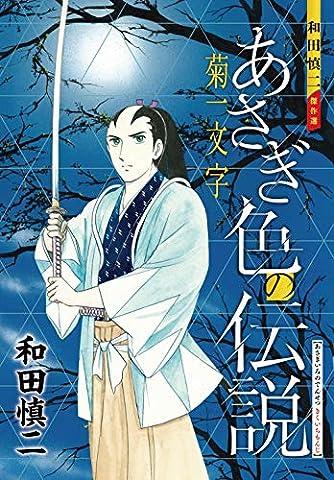 和田慎二傑作選  あさぎ色の伝説 菊一文字 (書籍扱いコミックス)