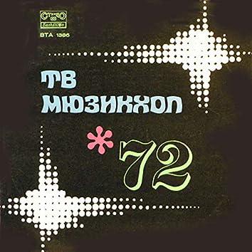 ТВ Мюзикхол 72