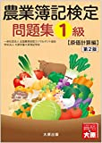 農業簿記検定 問題集1級 原価計算編 第2版