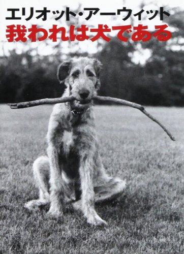 我われは犬である (宝島社文庫)