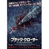 ブラック・クローラー [DVD]