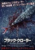 ブラック・クローラー[DVD]