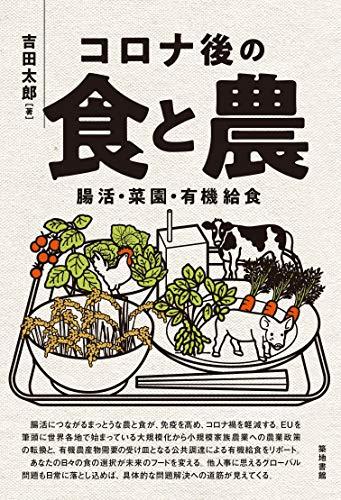 コロナ後の食と農―腸活・菜園・有機給食