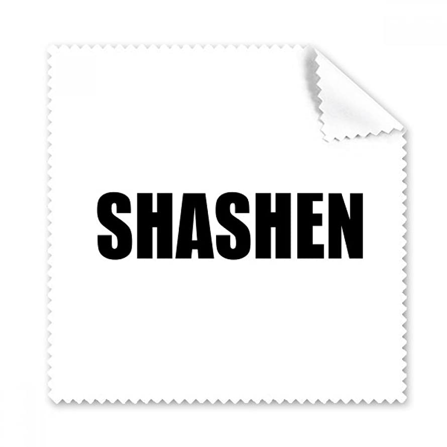 Shashen Vegetable Name Foods Glasses Cloth Cleaning Cloth Phone Screen Cleaner 5pcs Gift