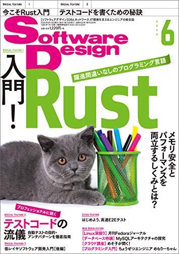 Software Design (ソフトウェアデザイン) 2020年6月号 [雑誌]