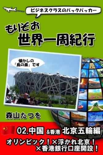 MORIZO WORLD TOUR 02 CHINA (Japanese Edition)