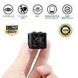 Eternal eye 超小型カメラ スパイカメラ 隠しカメラ 動体検知 小型 暗視 高画質 1080p HD