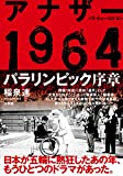 アナザー1964 パラリンピック序章