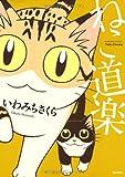ねこ道楽 (ぶんか社コミックス)