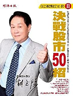 Hu Li-Yang stock investment of 100 strokes II: Armageddon stock 50 tips(Chinese Edition)
