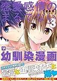 恋愛感情のまるでない幼馴染漫画 (3) (バンブー・コミックス)