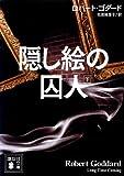 隠し絵の囚人(下) (講談社文庫)