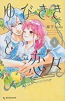 ゆびさきと恋々 コミック 1-4巻セット