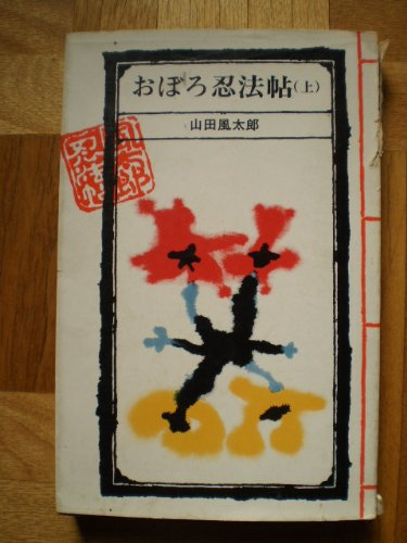 風太郎忍法帖〈第1〉おぼろ忍法帖 (1967年)