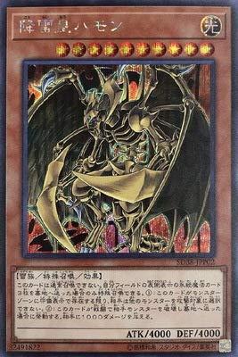 遊戯王 第10期 SD38-JPP02 降雷皇ハモン【シークレットレア】
