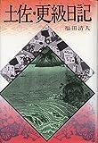 土佐・更級日記 (日本の古典文学 6 ジュニア版)