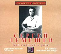 Nightingale Sings Of Rose: Lemeshev(Tenor)