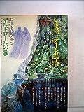 講談社 世界文学全集 73 ネルヴァル シルヴィ / ロートレアモン  マルドロールの歌