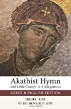 Akathist Hymn and Little Compline Arrangement: (Greek and English Edition)