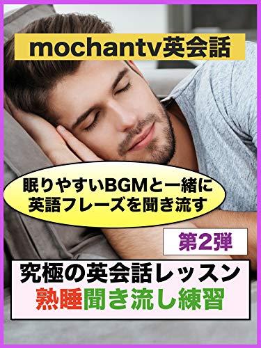 【究極の英会話レッスン】熟睡聞き流し練習 第2弾(眠りやすいBGMと一緒に英語フレーズを聞き流す)