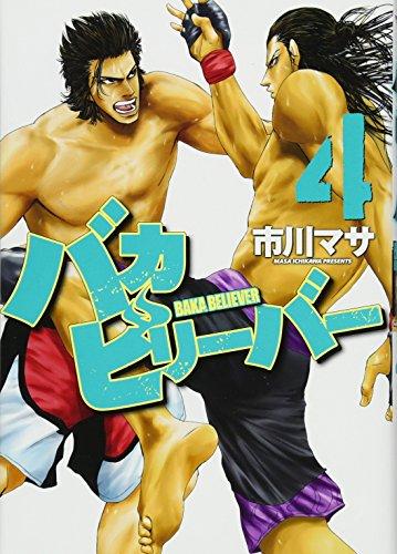 バカビリーバー(4) (ヤンマガKCスペシャル)